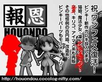 Houonpr080328_2